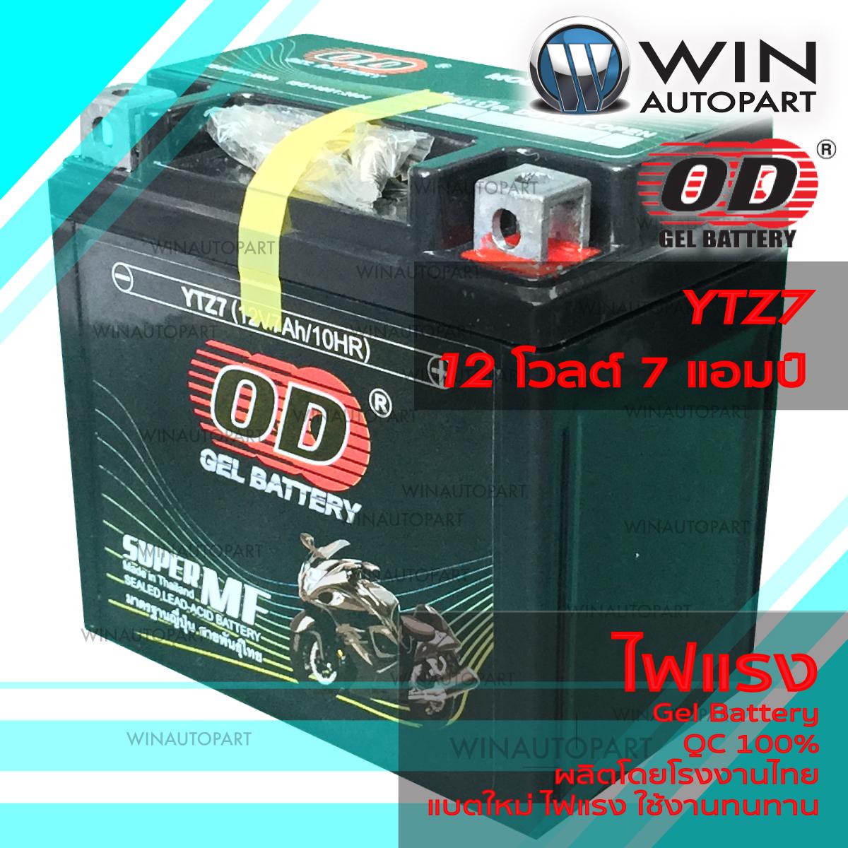 แบตเตอรี่มอเตอร์ไซค์ รุ่น YTZ7 ขนาด 7 แอมป์ ยี่ห้อ OD