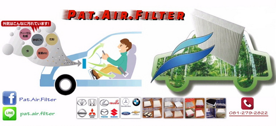 Pat.Air.Filter