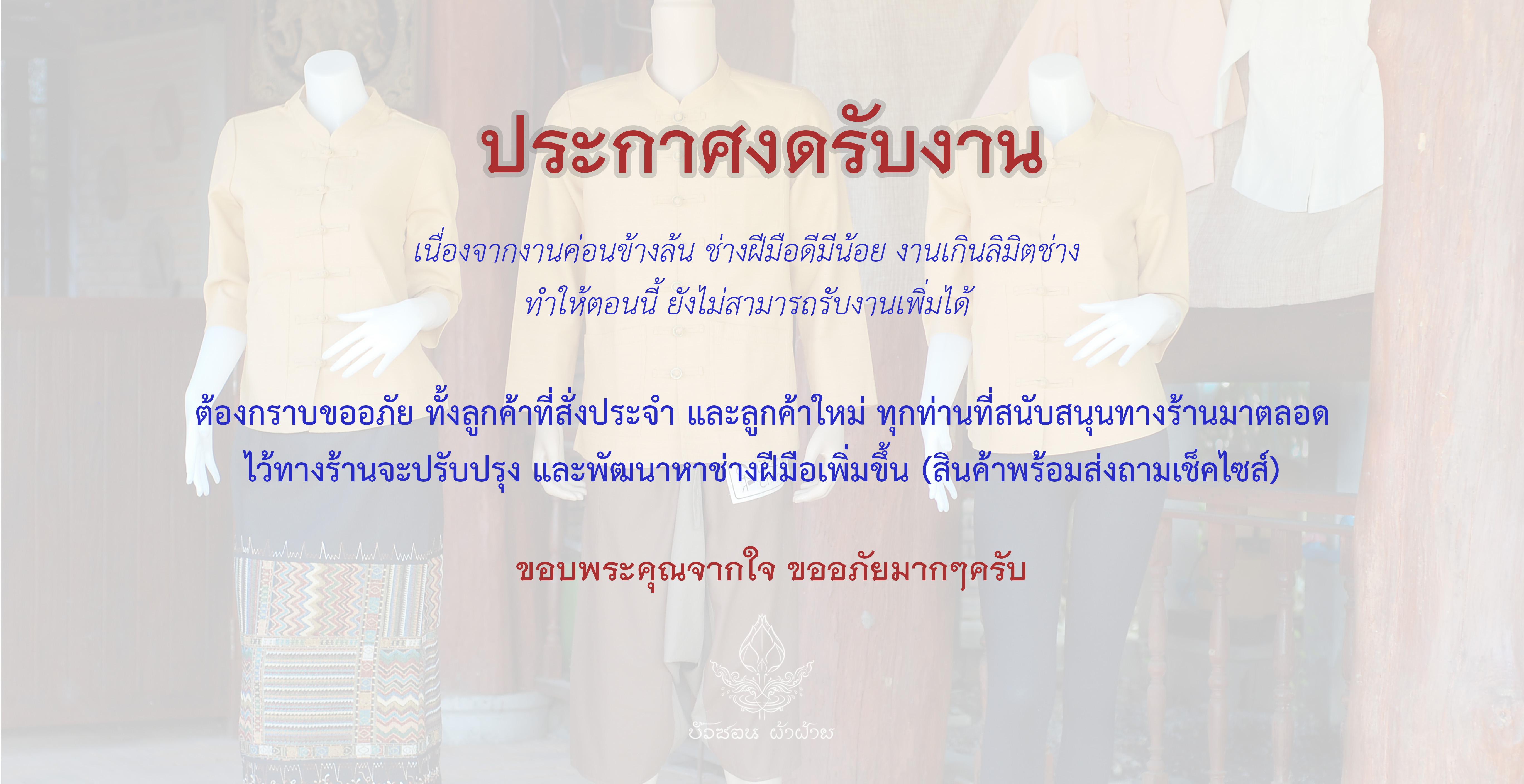 บัวซอน ผ้าฝ้าย