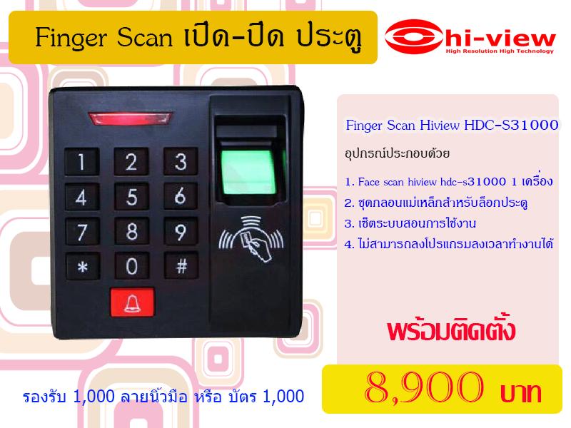 ชุดแสกนลายนิ้วมือ เปิด-ปิดประตู ยี่ห้อ HIVIEW รุ่น HDC-S31000 รับประกัน 2 ปี พร้อมติดตั้ง 8,900