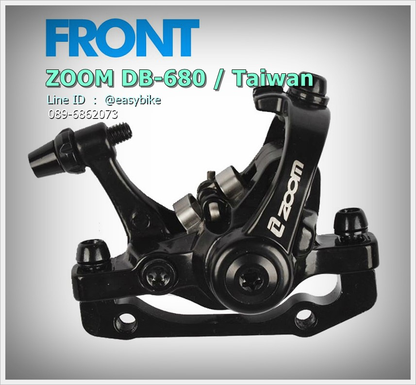 ดิสเบรคสาย Zoom DB-680 / Made in Taiwan