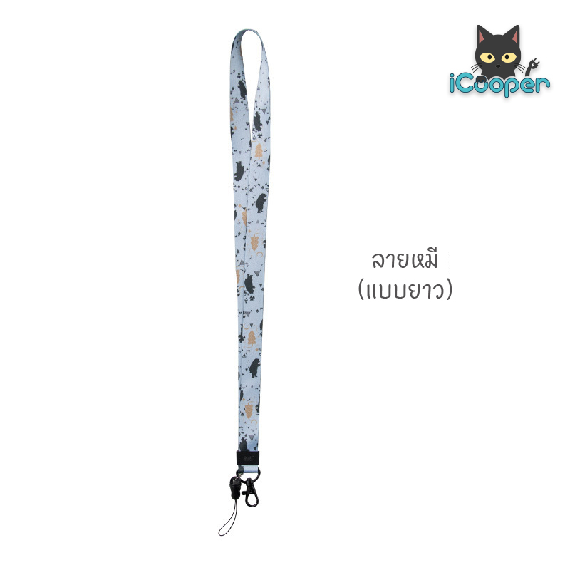 MAOXIN Hanging Rope 53.5cm (Bear)