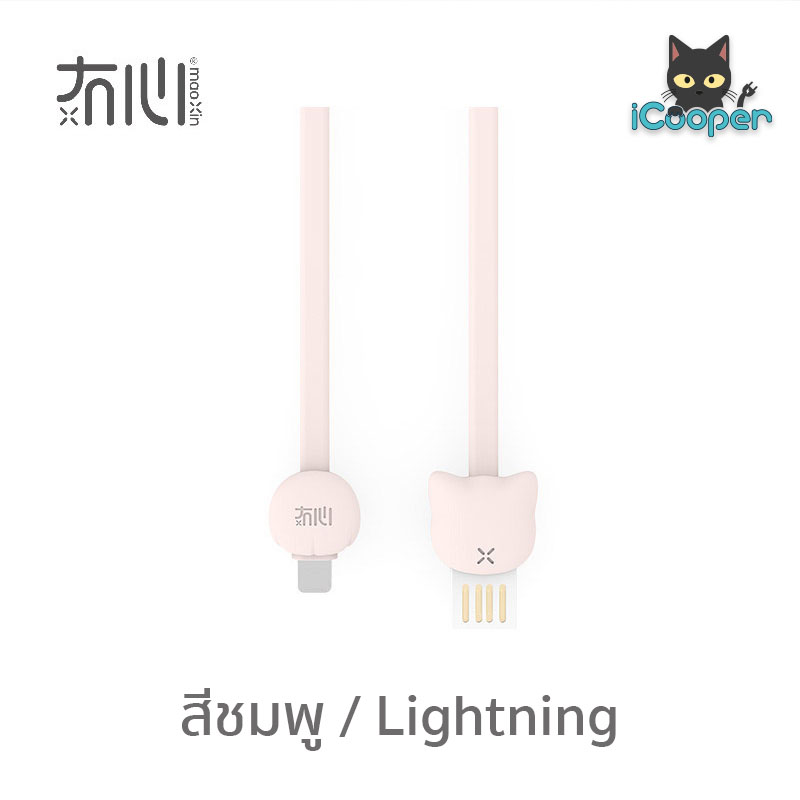 MAOXIN Genk1 Cat USB Cable - Pink (Lightning)
