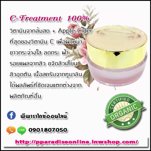 C-Treatment 100%