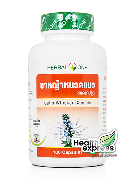 Herbal One Cat's Whisker เฮอร์บัล วัน หญ้าหนวดแมว บรรจุ 100 แคปซูล