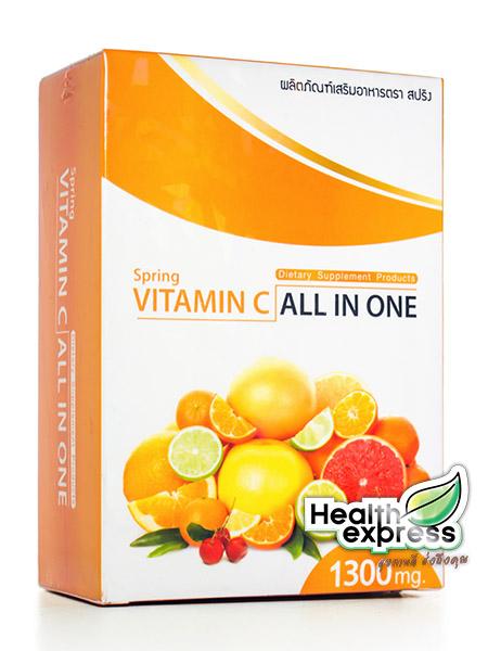 Vitamin C All in One 1300 mg. วิตามิน ซี ออล อิน วัน บรรจุ 30 เม็ด