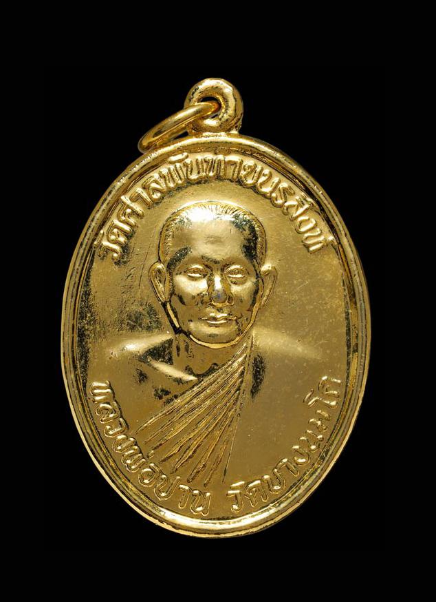 เหรียญ หลวงพ่อปาน วัดบางนมโค (หลวงพ่อฤาษีลิงดำ) อธิษฐานจิต เนื้อกะไหล่ทอง