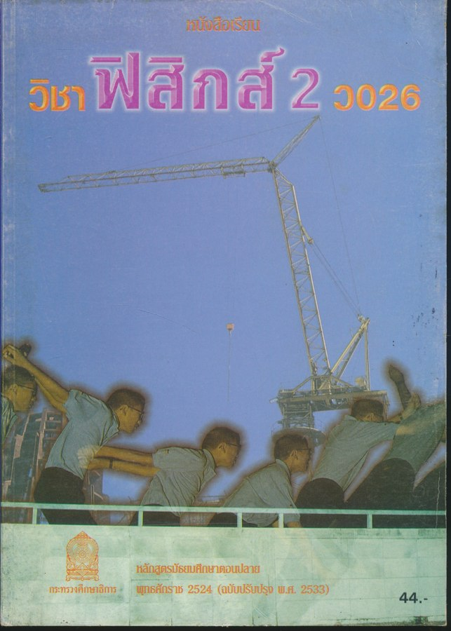 หนังสือเรียน วิชาฟิสิกส์ 2 ว 026