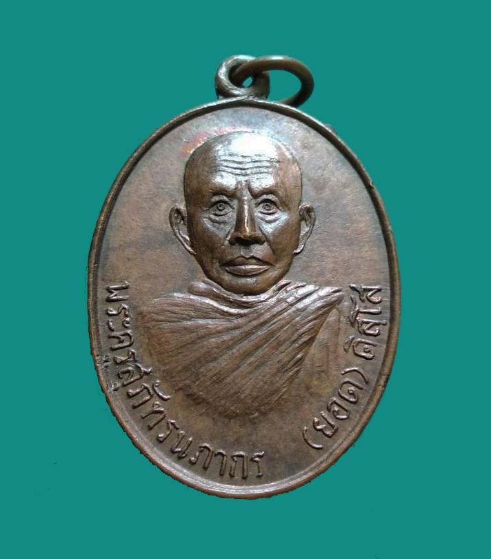 เหรียญรุ่นแรก หลวงพ่อยอด ดิสโส (พระครูสุภัทรนภากร) วัดเจ้าฟ้า ต.สวนดอกไม้ อ.เสาให้ จ.สระบุรี