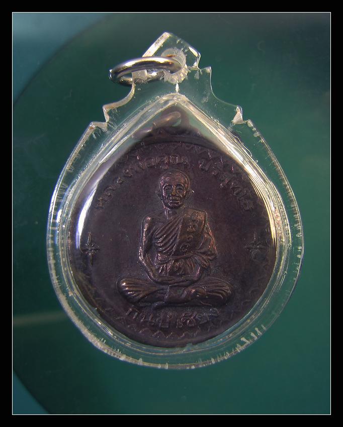 หลวงพ่อคูณ ( Lp koon ) ชลประทานขุดสระ ( กินบ่เซียง ) เนื้อทองแดง ปี 2530 หายากครับ พร้อมเลี่ยม