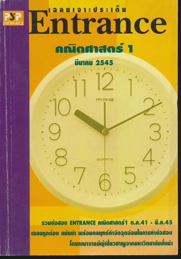 เฉลย ENTRANCE คณิตศาสตร์ 1 ต.ค.41-มี.ค.45