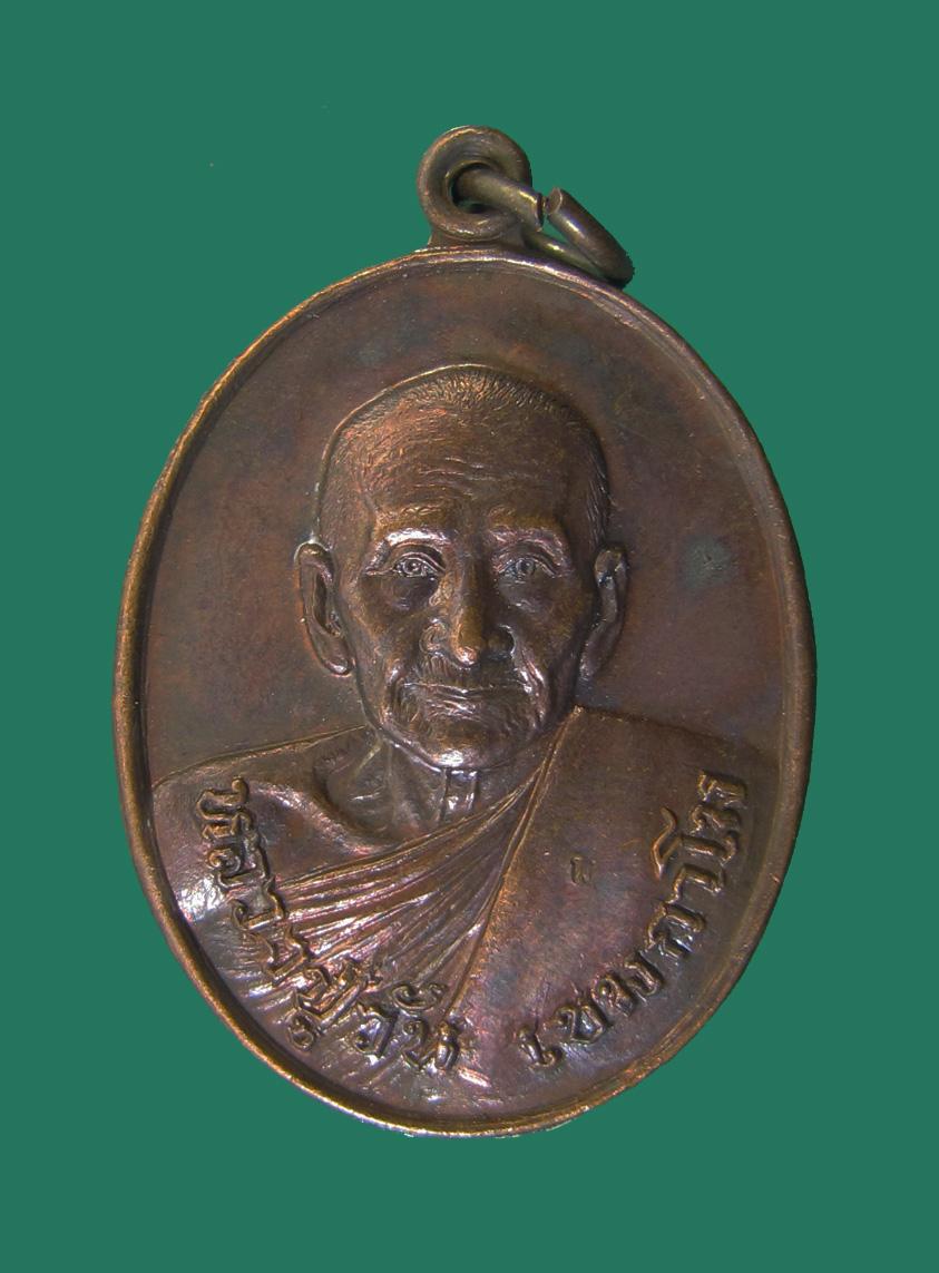 เหรียญรุ่นแรก หลวงปู่วัน เขมกาโม วัดสิทธาราม จ.อ่างทอง ปี 2521 (ตอกโค๊ต พ นิยม )