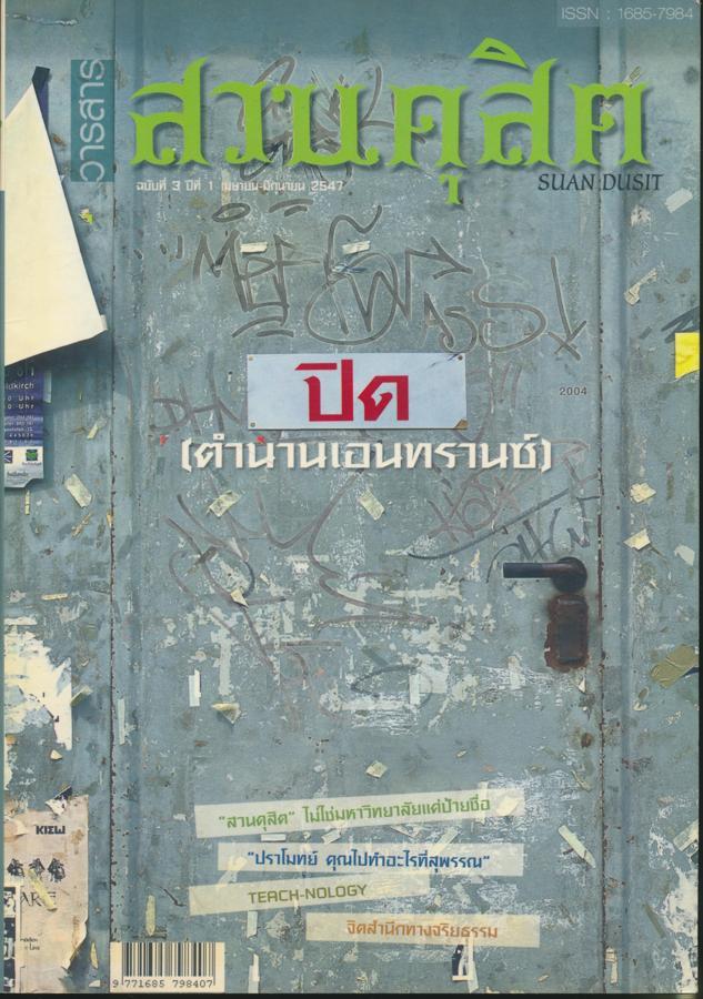 สวนดุสิต ฉบับที่ 3 ปีที่ 1 เมษายน-มิถุนายน 2547