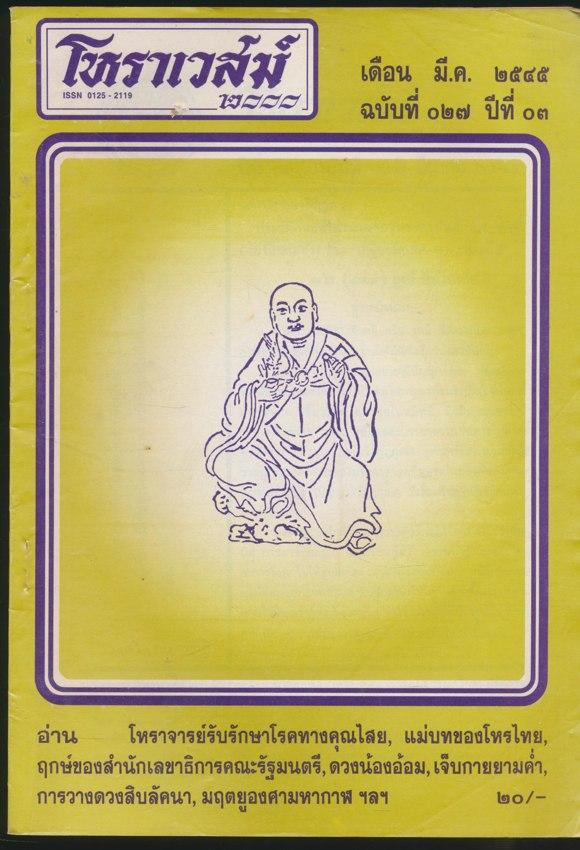 โหราเวสม์ ฉบับที่ ๐๒๗ ปีที่ ๐๓ พ.ศ ๒๕๔๕