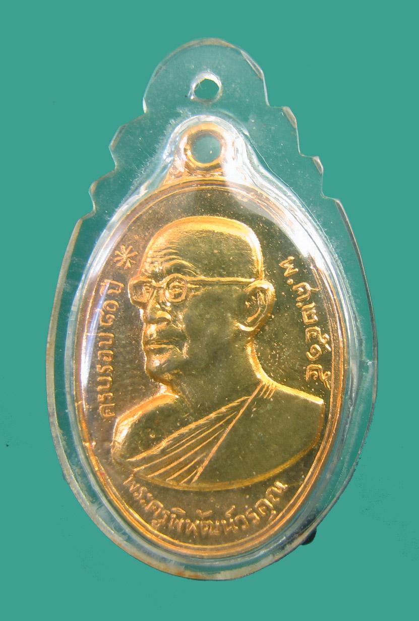 เหรียญ พระครูพิพัฒน์วรคุณ หลังหลวงพ่อโสธร ครบรอบ 80 ปี วัดลุ่ม ตรอกจันทร์ ยานนาวา กรุงเทพมหานคร ปี 2515 เลี่ยมเก่าสวยแชมป์ครับ