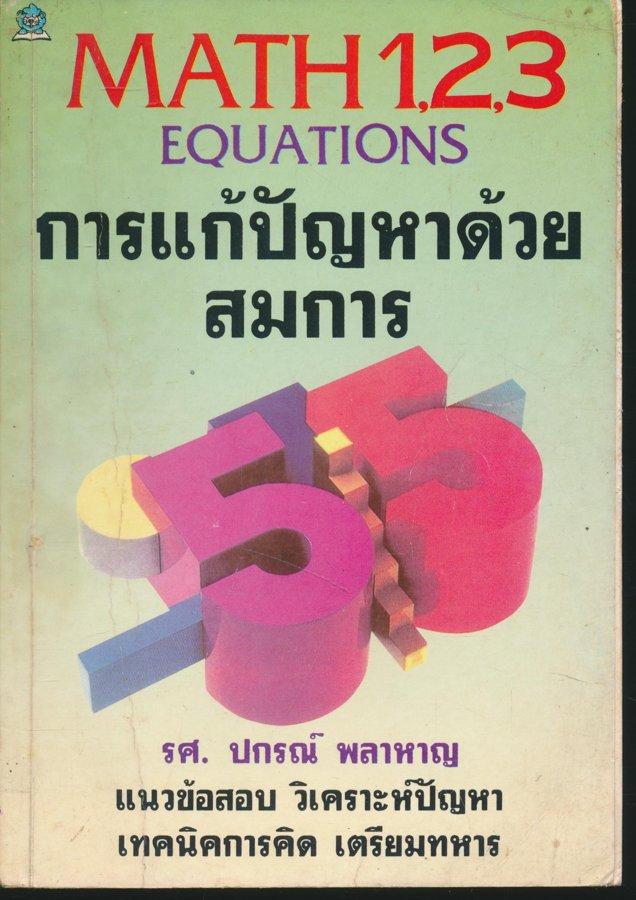 MATH 1,2,3 EQUATIONS การแก้ปัญหาด้วยสมการ