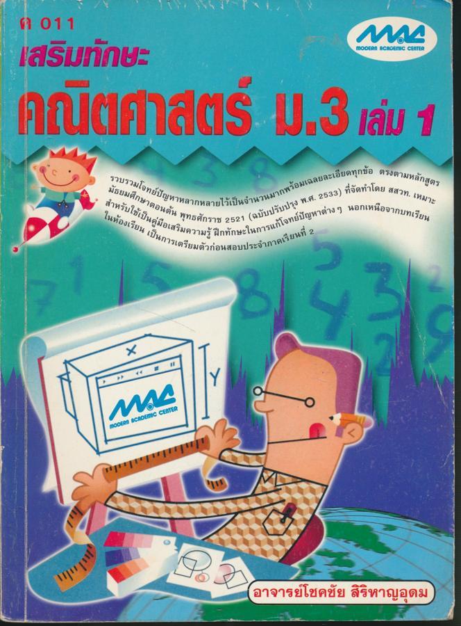 เสริมทักษะ คณิตศาสตร์ ม.3 เล่ม 1 ค 011