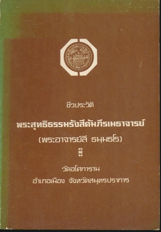 ชีวประวัติ พระสุทธิธรรมรังสีคัมภีรเมธาจารย์ (พระอาจารย์ลี ธมฺมธโร)