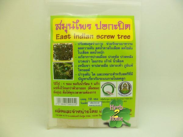 ชาชงสมุนไพร ปอกะบิด แก้ท้องอืดท้องเฟ้อ บำรุงกำลัง (10 ซอง/แพ็ค)
