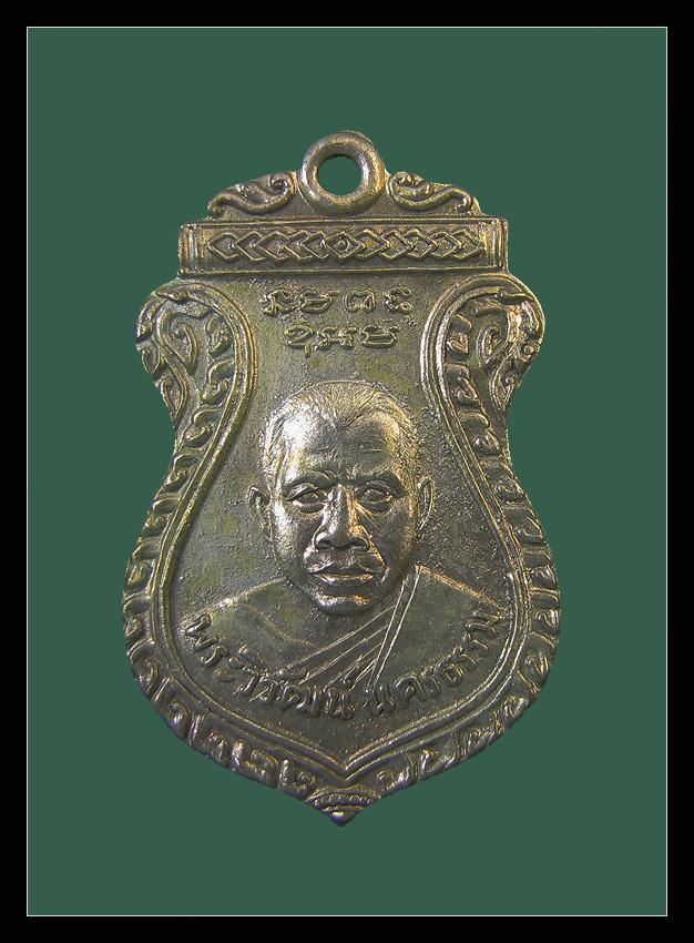 เหรียญรุ่นเเรก หลวงพ่อสมชาย วัดนครธรรม จ.สระเเก้ว เนื้ออัลปาก้า ปี 2501