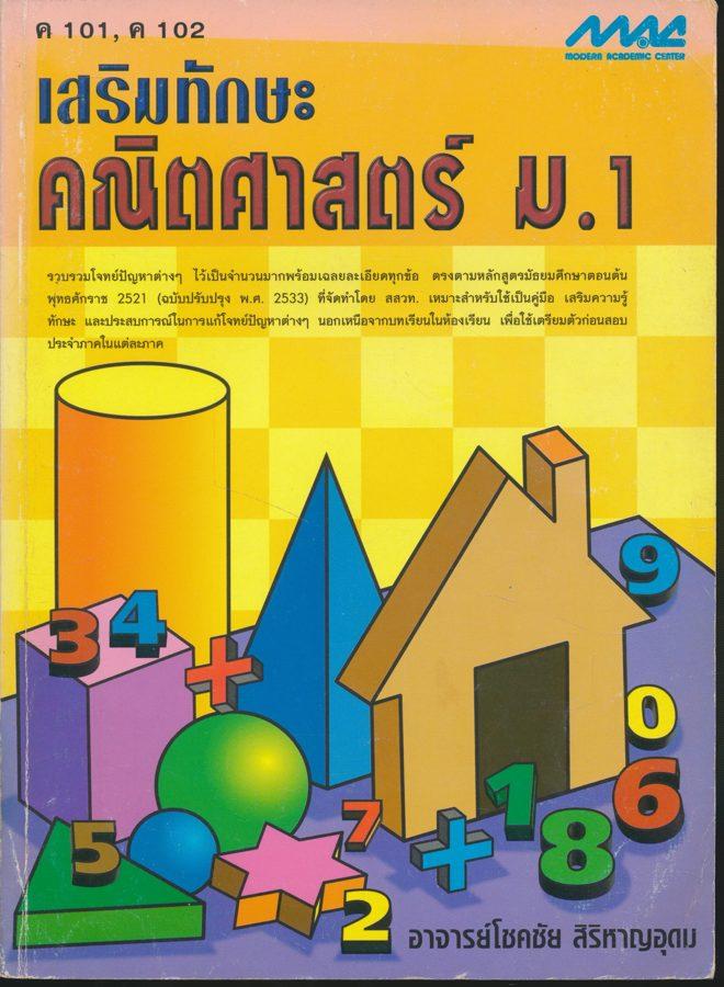 เสริมทักษะ คณิตศาสตร์ ม.1 ค 101, ค 102