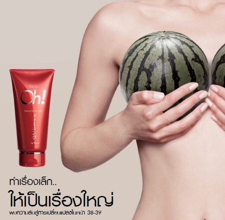 ซีรั่มกระชับทรวงอก Faris Oh! Natural Breast Serum ฟาริส โอ้! 150g