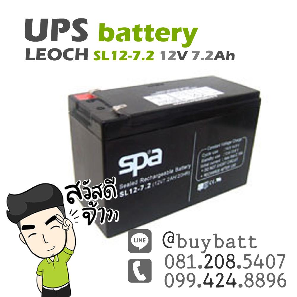 แบตเตอรี่แห้ง 12V 7.2Ah SPA SLA BATTERY SL12-7.2 ลูกละ 700 บาท