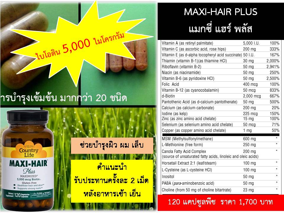 (S-11) Maxi-hair แม็กซี แฮร์ วิตามินในตำนาน (120เม็ด/ขวด)