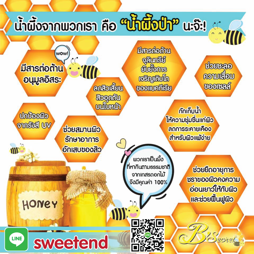 รีวิว ครีมน้ำผึ้งป่า B'secret