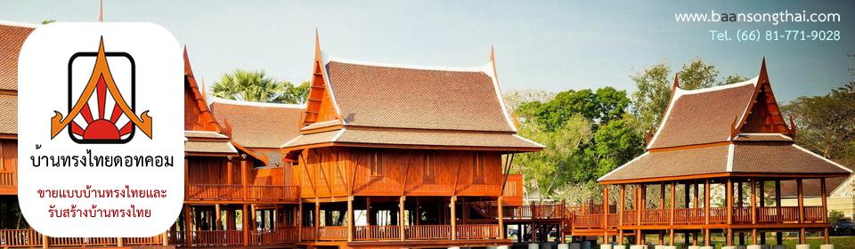 บ้านทรงไทยดอทคอม