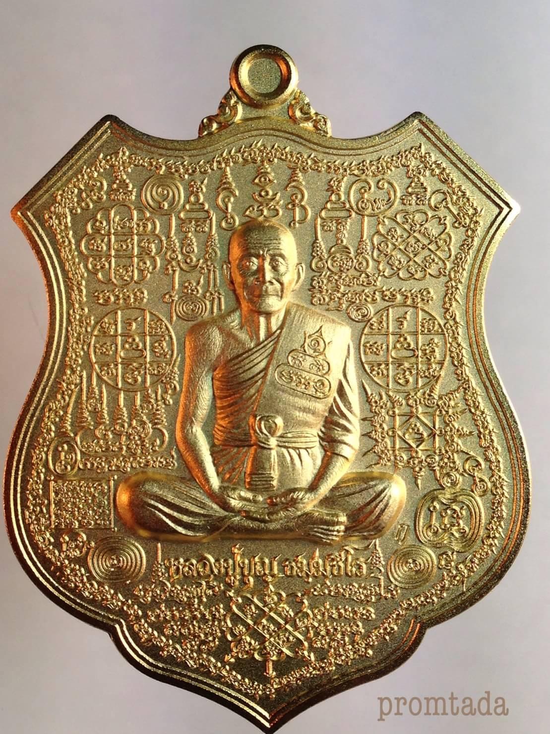 เหรียญมหาปราบ 2 เหนือดวง เนื้อกะไห่ทอง หนุนดวง หลวงปู่บุญ วัดบ้านหมากหมี่