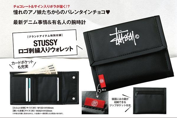 กระเป๋าสตางค์ Stussy Smart Magazine