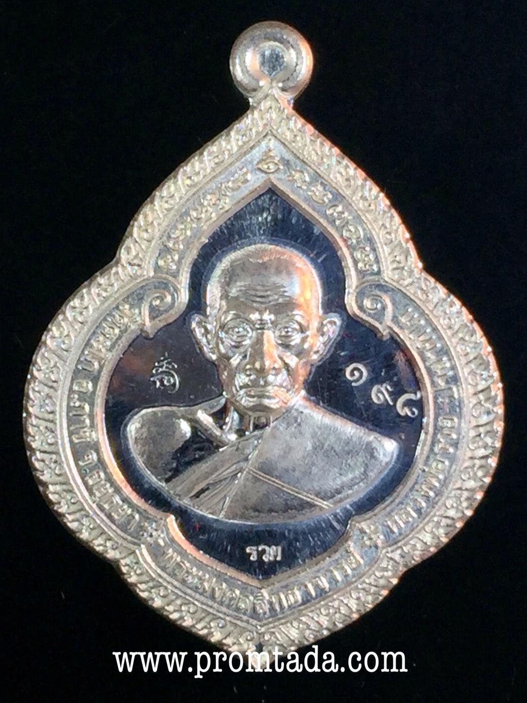 เหรียญพิมพ์พุ่มข้าวบิณฑ์ เนื้อเงิน หลวงพ่อรวย ปาสาทิโก