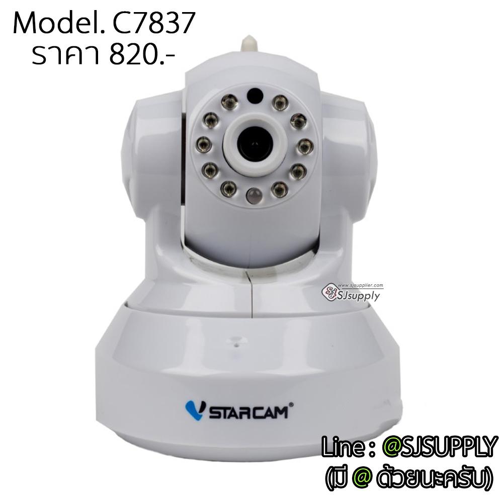 กล้องวงจรปิดไร้สาย VStarcam C7837