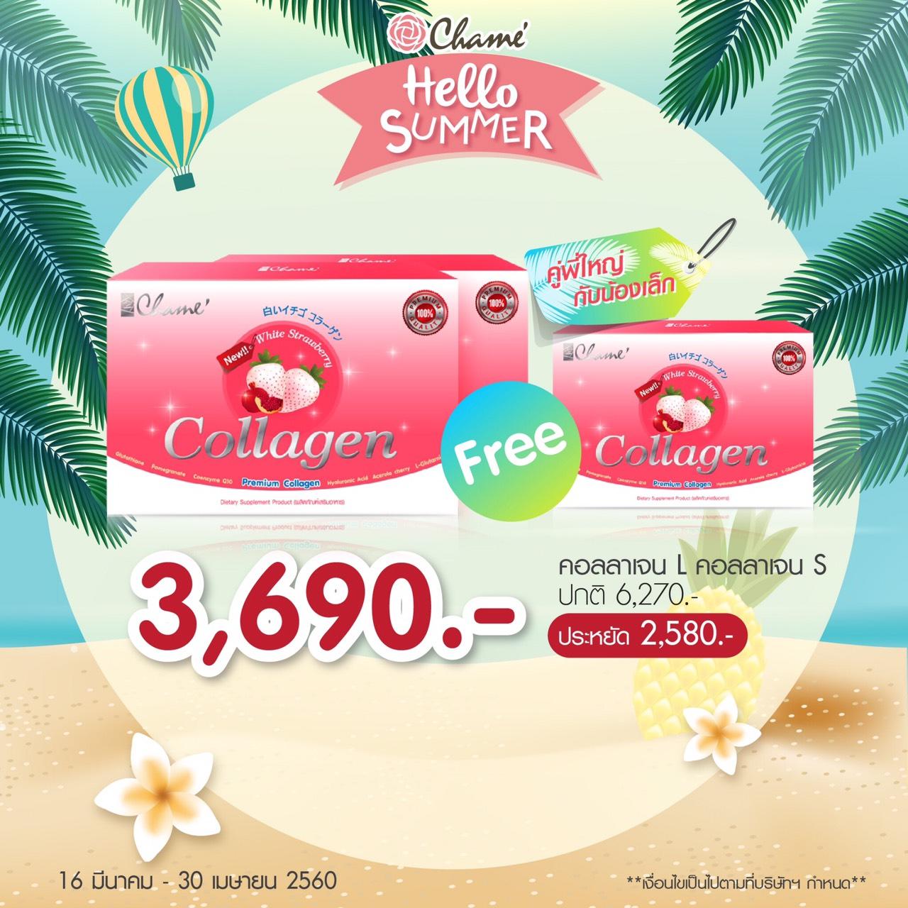 Chame Collagen White Strawberry (ชาเม่ คอลลาเจน 30 ซอง) 2 กล่อง แถม คอลลาเจนกล่องเล็ก (10 ซอง) 1 กล่อง