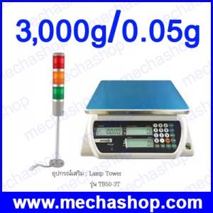 เครื่องชั่งนับจำนวน 3000g ความละเอียด0.05g รุ่น PCH-3000 Counting Scales จานชั่งสแตนเลส 280x220mm พร้อม Port เชื่อมต่อ Lamp Tower