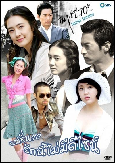 Fashion 70s รักนี้ไม่มีดีไซน์ 14 แผ่น DVD พากย์ไทย