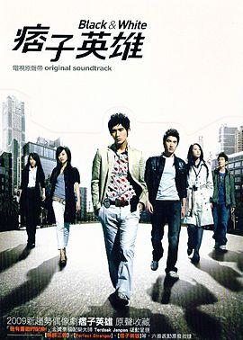 Black & White คู่หูฟัดเต็มสปีด 10 แผ่น DVD พากย์ไทย
