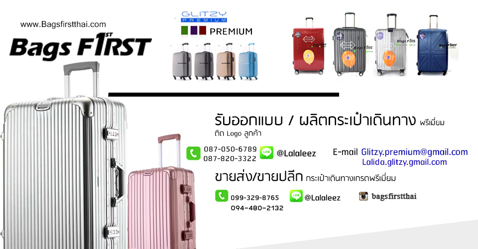 กระเป๋าเดินทาง กระเป๋าเดินทางไฟเบอร์ กระเป๋าเดินทางราคาถูก ขายปลีก-ขายส่ง-รับจ้างผลิต กระเป๋าล้อลากเดินทางพรีเมี่ยมคุณภาพดี สินค้าพร้อมส่ง