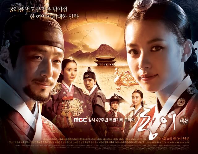 Dong Yi ทงอี จอมนางคู่บัลลังก์ 24 แผ่น (พากย์ไทย)