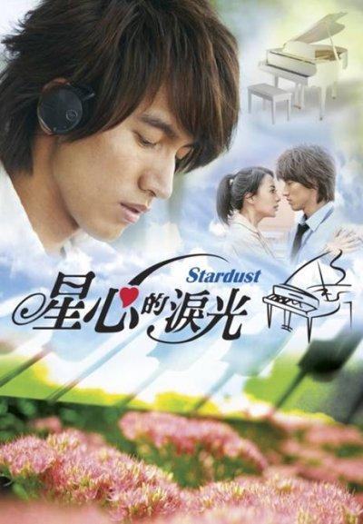 Stardust สัญญารัก ณ ปลายฟ้า 11 แผ่น DVD พากย์ไทย