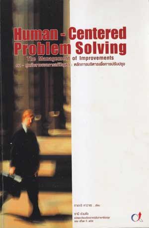 Human-Centered Problem Solving : The management of improvements คน ศูนย์กลางของการแก้ปัญหา : หลักการบริหารเพื่อการปรับปรุง