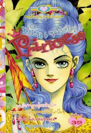 การ์ตูน Princess เล่ม 125