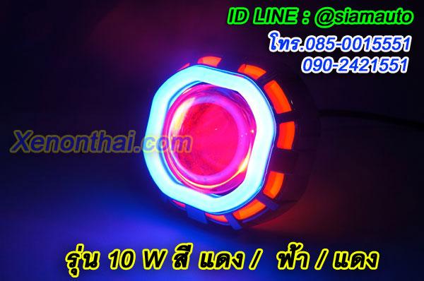 ไฟโปรเจคเตอร์รถมอเตอร์ไซค์แบบ LED รุ่น 10 วัตต์ ทรงเหลี่ยม สีฟ้า แดง