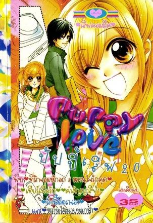 การ์ตูน Puppy Love เล่ม 20