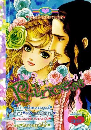 การ์ตูน Princess เล่ม 101