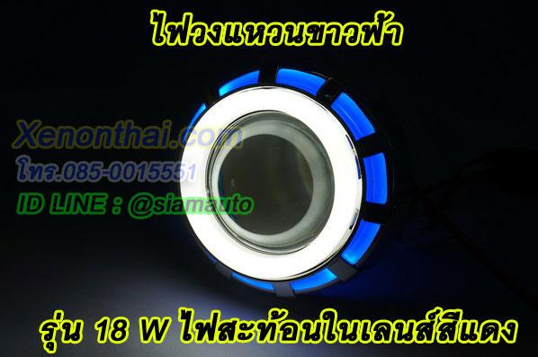 ไฟโปรเจคเตอร์มอเตอร์ไซค์ไฟวงแหวนLED COB ไฟหน้าLED 18 วัตต์ ไฟวงแหวน สีขาวฟ้า