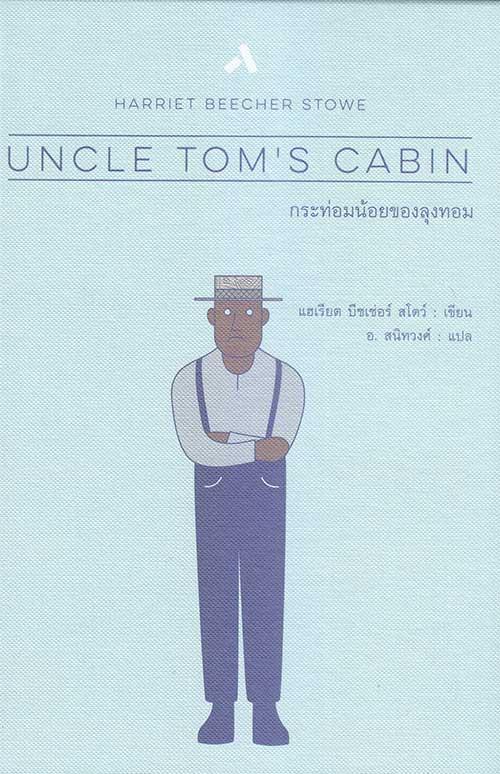 กระท่อมน้อยของลุงทอม (UNCLE TOM S CABIN) ปกแข็ง