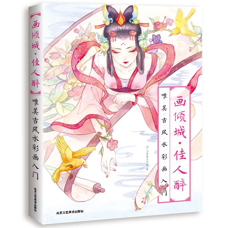 หนังสือสอนระบายสีไม้ระบายน้ำ ภาพการ์ตูนคนหญิงสาวและดอกไม้ สถาปัตยกรรม สไตล์จีนโบราณ (ตำหนิเล็กน้อย)