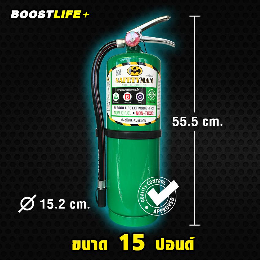 """ถังดับเพลิง """"สีเขียว"""" สารสะอาด BF2000 ขนาด (15 ปอนด์) ดับไฟ A B C"""